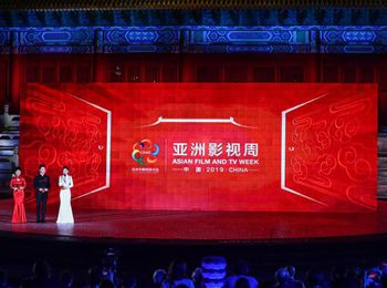 Asian Film and TV Week held during CDAC in Beijing